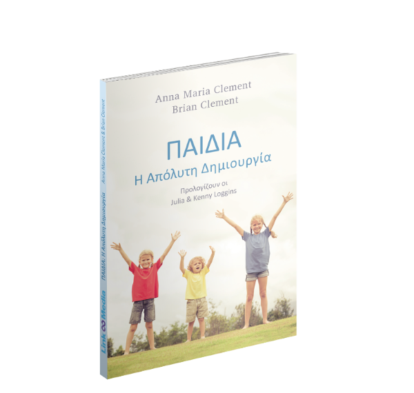 Children: The Ultimate Creation (In Greek language)