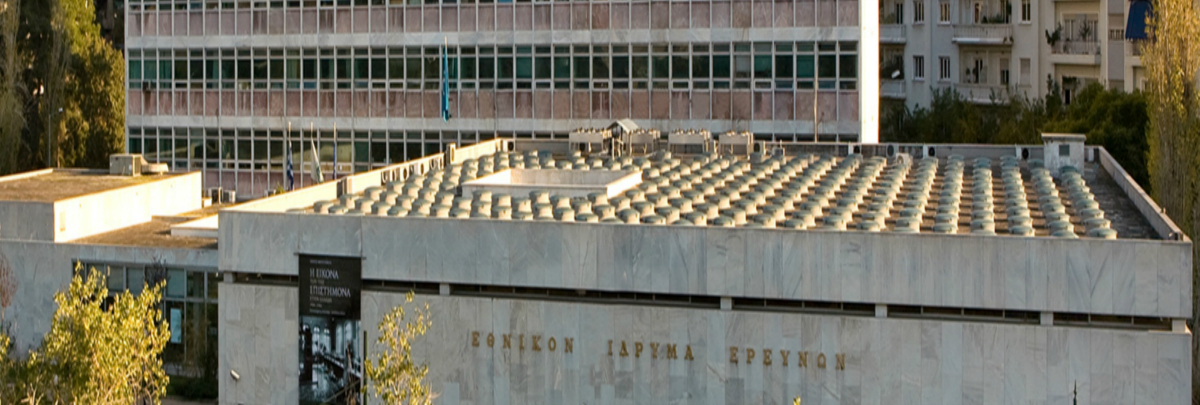 National Hellenic Research Foundation (NHRF), Athens